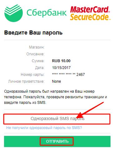 Подтвердить операцию перевода